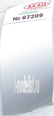 67209 АКАН Серый (низ) (заводской образец цвета) : Суххой - 25 ВВС Украины (