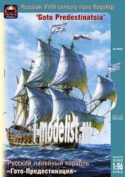 40006 ARK-models 1/96 Русский линейный корабль