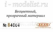 84004 Акан Лак матовый 10 мл.