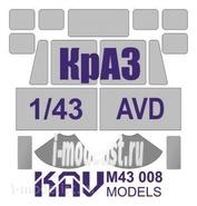 M43 008 KAV 1/43 Окрасочная маска для Краз