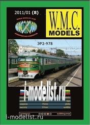WMC-8 W.M.C. Models 1/45 ЭР2-978