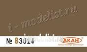 83014 Акан СССР/Россия Песочный (выцветший) Объём: 10 мл.