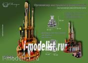 5046 СВмодель Сборный вращающийся органайзер для инструментов