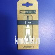 008 AllModels Лезвие 2 мм