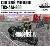 AIM35001 AIM Fan Model 1/35 Советский мотоцикл ТИЗ-АМ-600