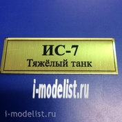 T138 Plate Plate for is-7 Heavy tank 60x20 mm, color gold