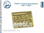 F72099 SG Modelling 1/72 Набор деталировки БМП-1 (ФТД, для S-Model)