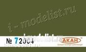 72004 Акан США FS: 34151 Шёлковый оливково-зелёный (Satin olive green) Объём: 10 мл.