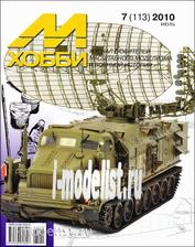 7-2010 Zeughaus Magazine
