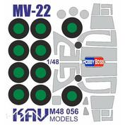 M48 056 KAV Models 1/48 Окрасочная маска на MV-22 Osprey (HobbyBoss)