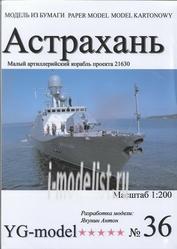 YG36 YG Model 1/200 Малый артиллерийский корабль проекта 21630