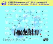 72022 New Penguin 1/72 Декаль для Победная весна (ч.2) Т-34-85. Бонус - гаубица М-30. (Spring of Victory (Part 2) T-34-85 Medium Tank with bonus - M30 122mm Howitzer)