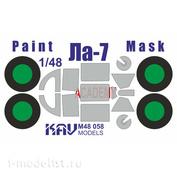 M48 058 KAV Models 1/48 Окрасочная маска на Ла-7 (Academy/Моделист)