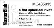 Mc435015 MasterClub Flat spherical rivet, diameter-0.8 mm (140 PCs.))