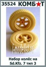 35524 Комбат 1/35 Набор колес для Sd.Kfz 7 тип 3