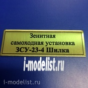 Т139 Plate Plate for anti-aircraft self-propelled ZSU-23-4 Shilka 60h20 mm, color gold