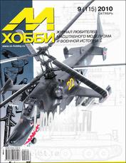 9-2010 Zeughaus Magazine