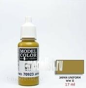70923 Vallejo Краска акриловая `Model Color`Японская униформа / Japanese Uniform