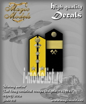 MM35036 Magic Models 1/35 Декаль  Red Army technical troops insignia 1943-1945