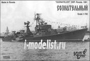 КВ70306 Комбриг 1/700 Soznatelny destroyer Pr.56A (Kotlin)