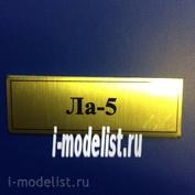 Т67 Plate Табличка для Ла-5 60х20 мм, цвет золото
