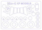 72286 KV Models 1/72 Набор окрасочных масок для Мй-4/ Harbin Z-5 (плюс маски на диски и колеса)