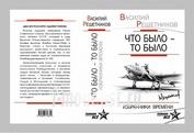 2019 World of tanks Книга В. Решетников