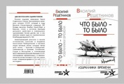 2019 World of tanks Book V. Reshetnikov