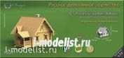 1307 Swmodel 1/72 Guard house, XIX century