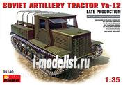 35140 MiniArt 1/35 Советский артиллерийский тягач Я-12 Позднего выпуска.