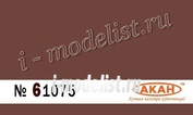 61075 akan Primer red-brown (faded) primer paint for guns, auto / Moto / armored vehicles; gear, etc.