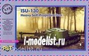 72073 PST 1/72 Советская САУ ИСУ-130