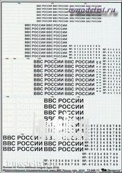 72049 Begemot 1/72 Дополнительные опознавательные знаки ВВС России (образца 2010)
