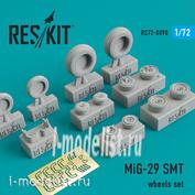 RS72-0090 RESKIT 1/72 МuГ-29 (SMT) Смоляные колеса