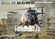 KH50003 Kittyhawk 1/35 AH-6J/MH-6J Little Bird