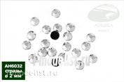 AH6032 Aurora Hobby Стразы круглые для имитации фар диаметр 2 мм, 20 штук