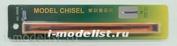 09928 Trumpeter Model Chisel - T2