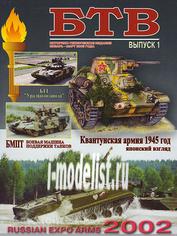 Л5 Военная летопись