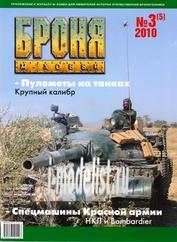 3-2010 Цейхгауз Журнал