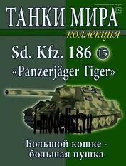 WOTC15 World of Tanks Magazine