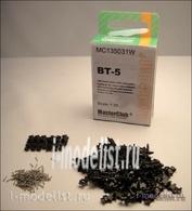 Mc135031w MasterClub 1/35 Траки сборные (смола) Bt-5