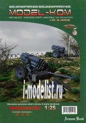 MK2/2013 Model-Kom 1/25 Nebelwerfer