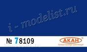 78109 Акан Ultramarinblau- Авиакомпания