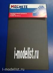 0117 MACHETE Наждачная бумага 6 видов зернистости (6 листов)