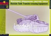35019 Макет 1/35 Инженерное оборудование для советских танков