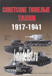 Цейхгауз Советские тяжелые танки. 1917-1941. Солянкин А. и др.