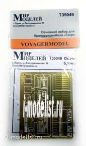 T35049 World of models 1/35 photo Etching Main kit for armored car