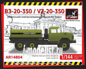 14804 Armory 1/144 Машина аэродромного обслуживания ВЗ-20-350