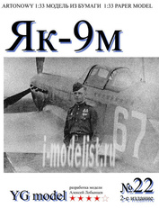 YG22 YG Model 1/33 Як-9М