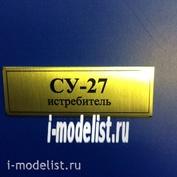 Т80 Plate Табличка для Суххой-27 60х20 мм, цвет золото